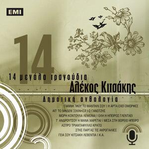 Alekos Kitsakis 歌手頭像
