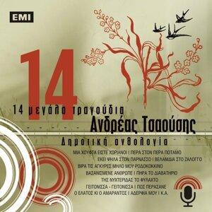 Andreas Tsaousis 歌手頭像
