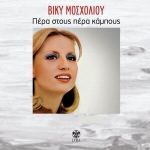 Viki Mosholiou 歌手頭像