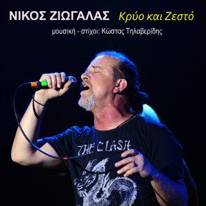 Nikos Ziogalas 歌手頭像