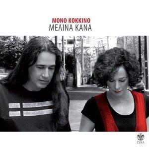Melina Kana, Pantelis Thalassinos 歌手頭像
