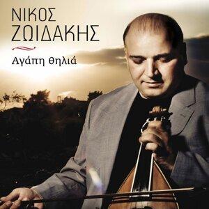 Nikos Zoidakis