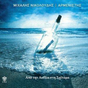 Mihalis Nikoloudis 歌手頭像