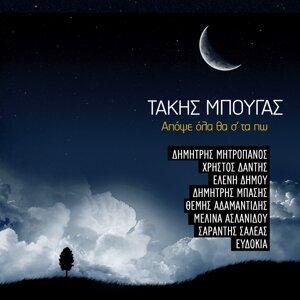 Takis Mpougas 歌手頭像