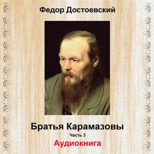 Федор Достоевский & Юрий Григорьев 歌手頭像