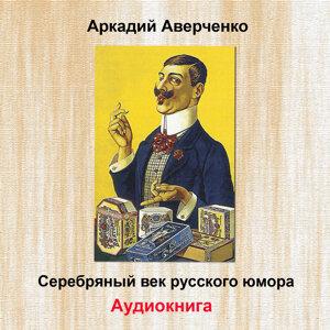 Аркадий Аверченко, Владимир Левашев & Александр Карлов 歌手頭像
