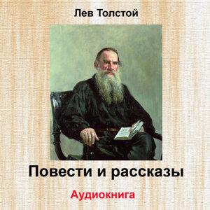 Лев Толстой (Composer) & Николай Трифилов