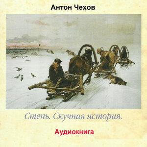 Антон Чехов (Composer) & Олег Исаев 歌手頭像