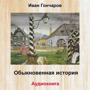 Иван Гончаров (Composer) & Александр Хорлин 歌手頭像