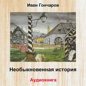 Иван Гончаров (Composer) & Владимир Рыбальченко 歌手頭像