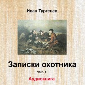 Иван Тургенев (Composer) & Кирилл Радциг 歌手頭像