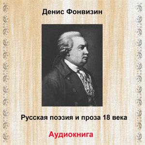 Денис Фонвизин (Composer) & Владимир Ровинский 歌手頭像