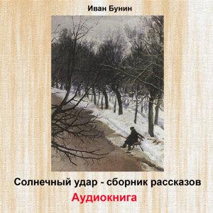 Иван Бунин (Composer) & Василий Куприянов 歌手頭像