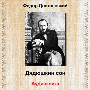 Федор Достоевский (Composer) & Петр Коршунков 歌手頭像