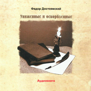 Федор Достоевский (Composer) & Екатерина Краснобаева 歌手頭像