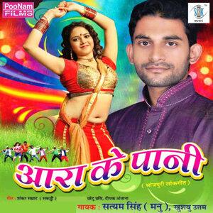 Satyam Singh, Khushboo Uttam 歌手頭像