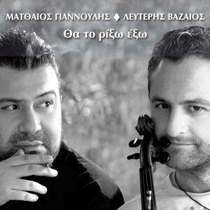 Matthaios Giannoulis, Lefteris Vazaios 歌手頭像