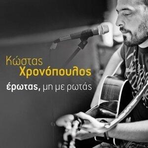 Kostas Hronopoulos 歌手頭像