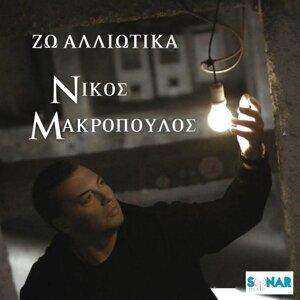 Nikos Makropoulos 歌手頭像