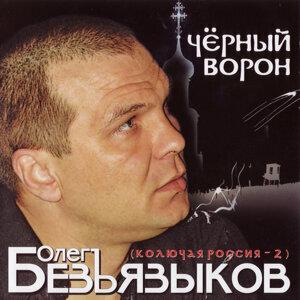 Олег Безъязыков 歌手頭像