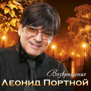 Леонид Портной 歌手頭像