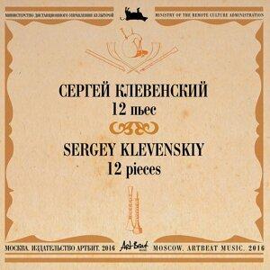 Сергей Клевенский