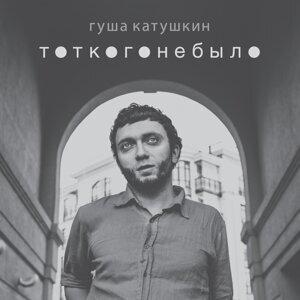 Гуша Катушкин 歌手頭像