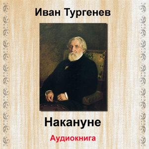 Иван Тургенев & Владимир Левашев 歌手頭像