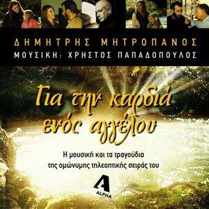 Dimitris Mitropanos/Hristos Papadopoulos 歌手頭像