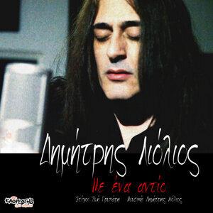 Dimitris Liolios 歌手頭像