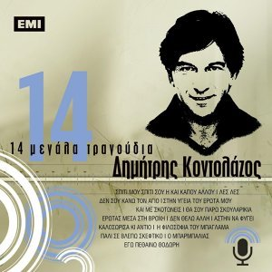 Dimitris Kodolazos 歌手頭像