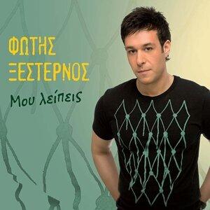 Fotis Xesternos アーティスト写真