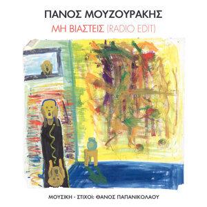 Panos Mouzourakis 歌手頭像
