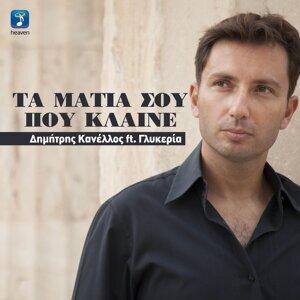 Dimitris Kanellos 歌手頭像