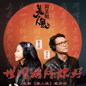 莫文蔚 & 鄭少秋 (Karen Mok & Adam Cheng) 歌手頭像