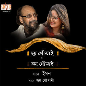 Iman Chakraborty, Joy Goswami 歌手頭像