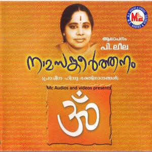 P. Leela, T. S. Radhakrishnaji 歌手頭像