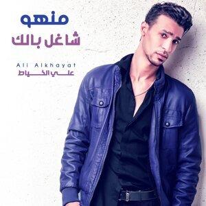 Ali Alkhayat 歌手頭像