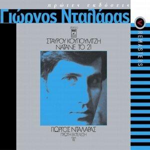 George Dalaras/Stavros Kougioumtzis 歌手頭像