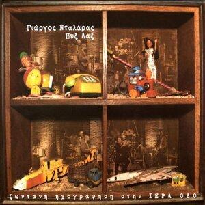 George Dalaras/Pix-Lax 歌手頭像