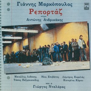 Giannis Markopoulos/George Dalaras/Manolis Lidakis 歌手頭像