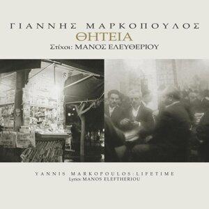 Giannis Markopoulos/Haralabos Garganourakis/Tania Tsanaklidou/Lakis Halkias 歌手頭像