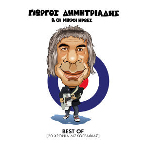 Giorgos Dimitriadis Ke I Mikri Iroes 歌手頭像