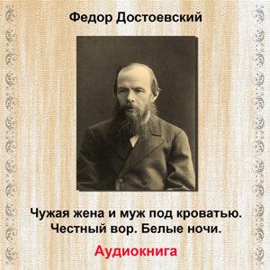 Федор Достоевский & Петр Коршунков 歌手頭像