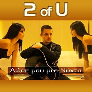 2 of U 歌手頭像