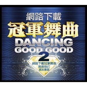 Dancing Good Good (網路下載冠軍舞曲) 歌手頭像