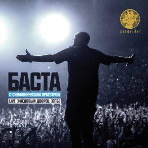 Баста, Большой симфонический оркестр Санкт-Петербурга 歌手頭像