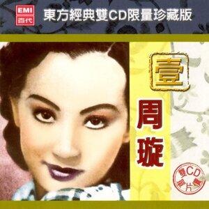 Hsuan Chow 歌手頭像