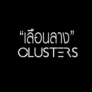 Clusters 歌手頭像