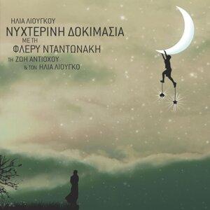 Ilias Liougos/Fleri Dadonaki/Zoi Adiohou 歌手頭像